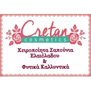 Cretan Cosmetics